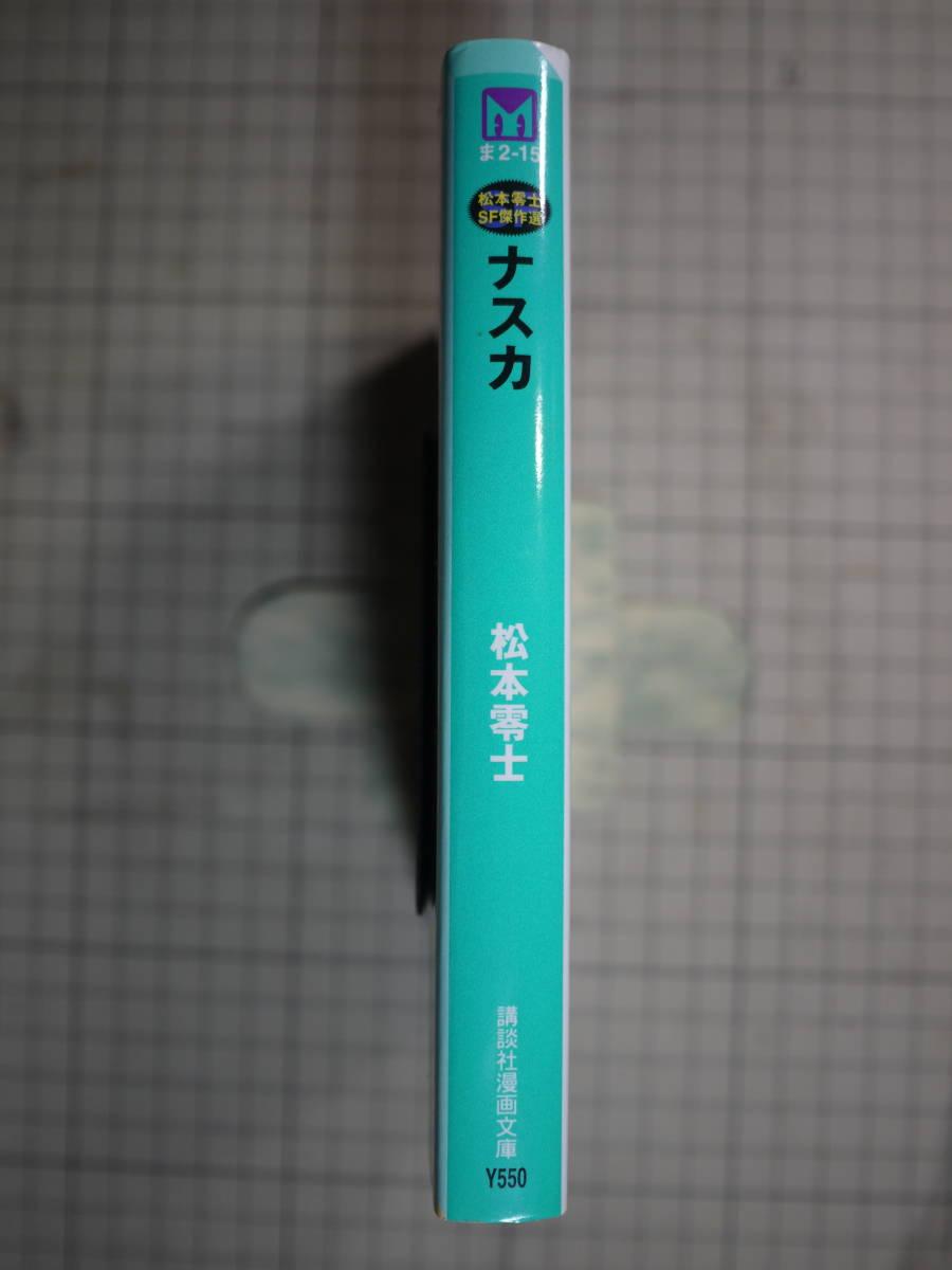 中古品 松本零士 ナスカ SF傑作選 講談社漫画文庫_画像3