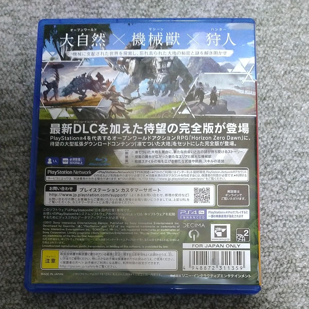 PS4 Horizon Zero Dawn ホライゾンゼロドーン