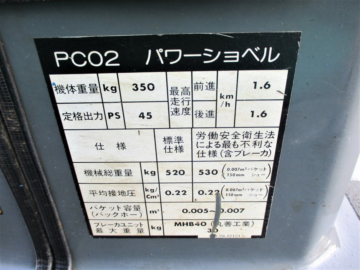 ◆売切り◆コマツ 油圧ショベル ミニユンボ 小松 0.5トン PC02-1A ゴムキャタ 排土板 バックホー 車体◆宮崎発◆農機good_画像9