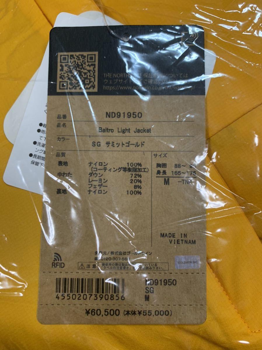 THE NORTH FACE 20FW Baltro Light Jacket ND91950 SG サミットゴールド Mサイズ 国内正規店購入 新品 バルトロライトジャケット 20AW 黄色