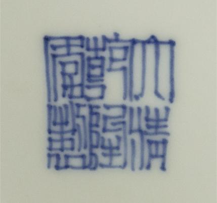 清 乾隆 粉彩盤 十件 大清乾隆年制款 共箱 中国 古美術_画像3