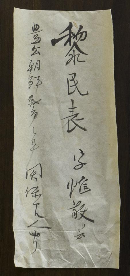 模写 黎民表 行草书 立轴 水墨纸本 共箱 中国 書画_画像5