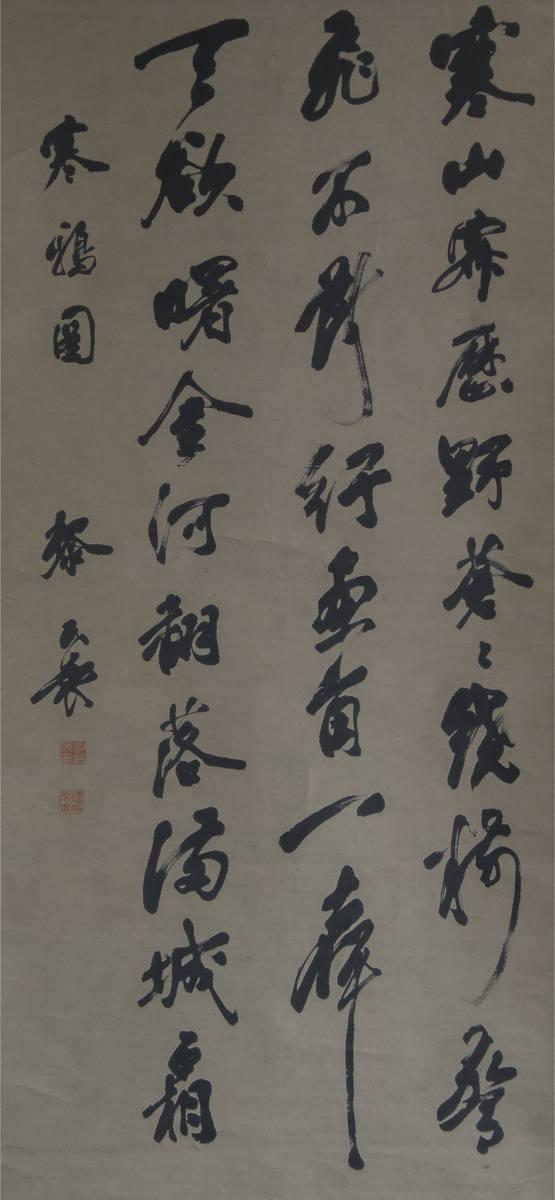 模写 黎民表 行草书 立轴 水墨纸本 共箱 中国 書画_画像2