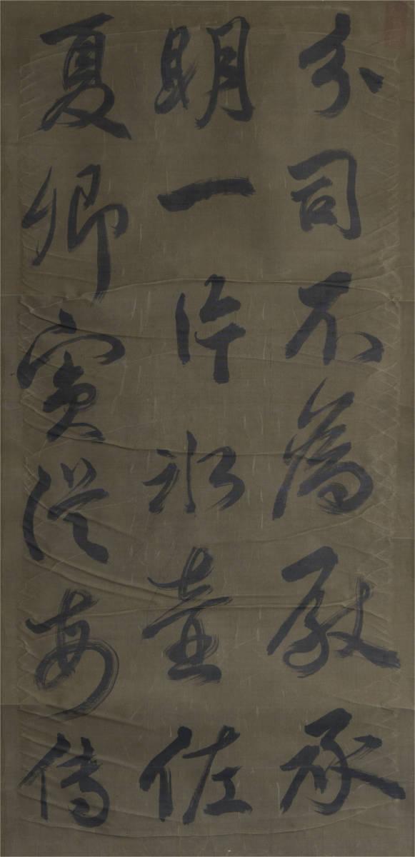 模写 董其昌(款) 行書 水墨絹本 中国 書画_画像2