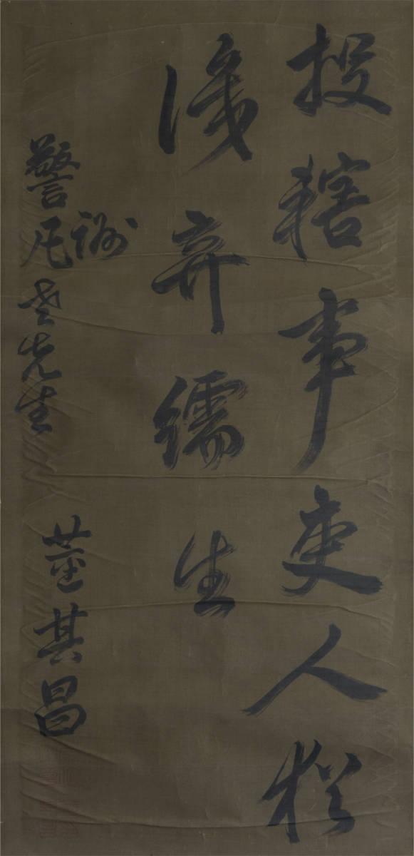 模写 董其昌(款) 行書 水墨絹本 中国 書画_画像3
