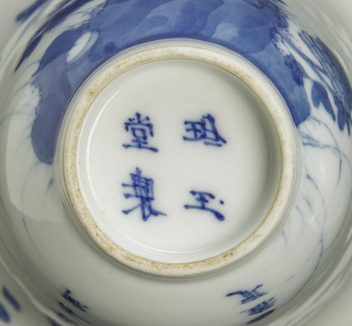 清 青花花鳥詩文杯 一對 珍玉堂制款 中国 古美術_画像7
