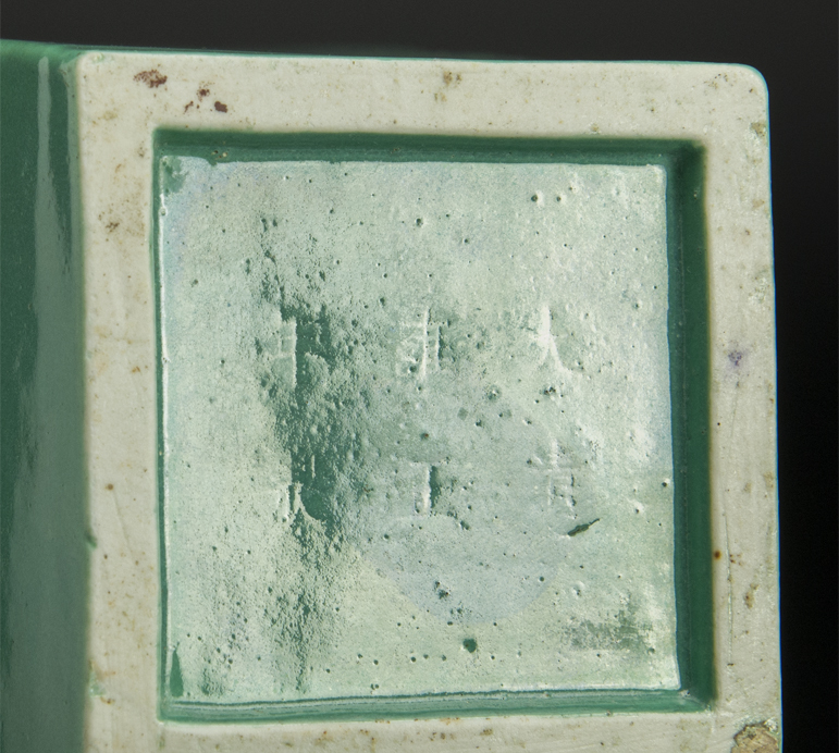 清 青釉方瓶 大清雍正年制款 共箱 中国 古美術_画像9