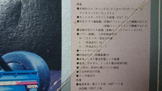 【ラジコン】マツシロ スーパーラジオトロン ザ・ウインチ4WD90 トヨタニューハイラックス ブルー_画像10