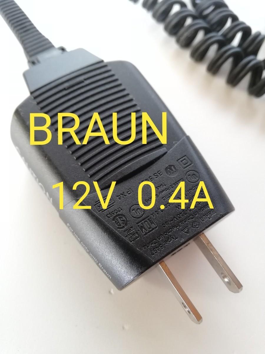 BRAUN シェーバーアダプター 100-240ボルト 出力12V-0.4A