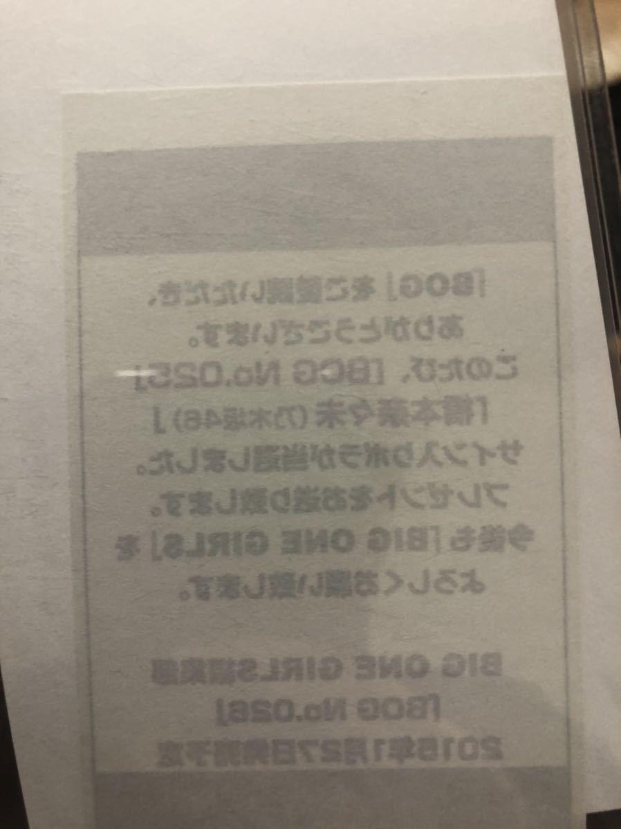 乃木坂46 橋本奈々未 直筆サイン入りチェキ