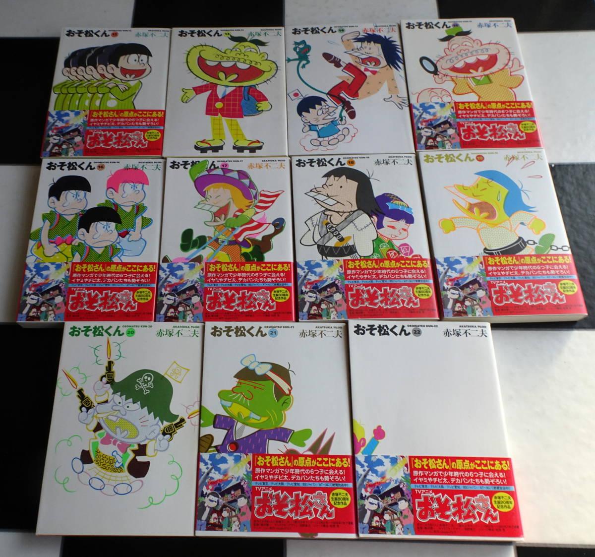 【文庫版】おそ松くん 1-22巻(全巻完結)セット 赤塚不二夫 六つ子の松野兄弟やその周囲の人間たちが織りなすドタバタを描いたギャグ漫画