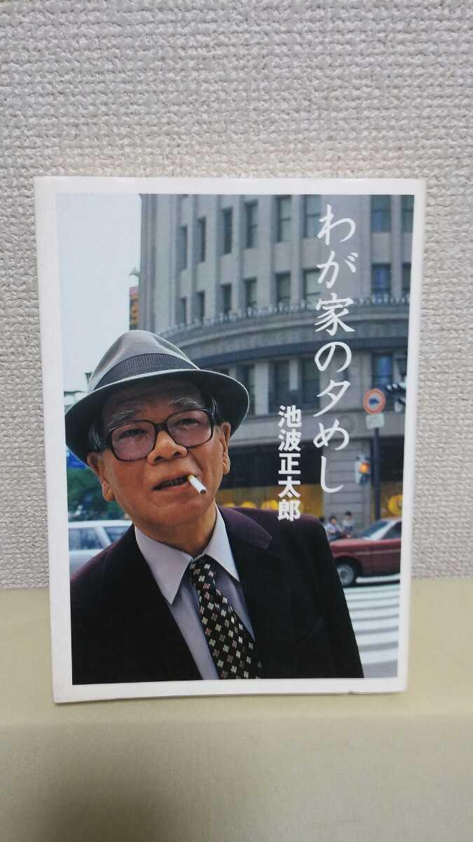 池波正太郎エッセイ集[わが家の夕めし]講談社46判ソフトカバー