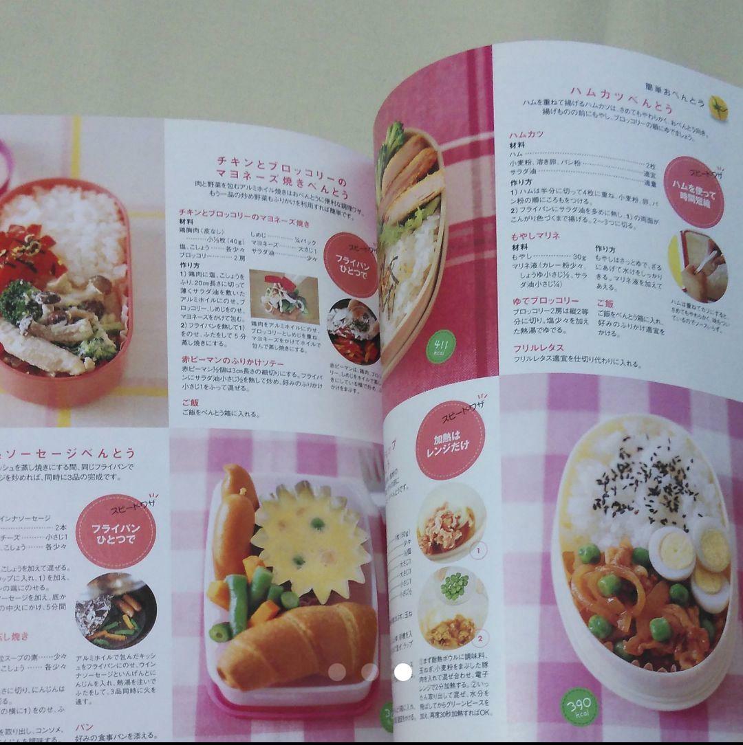 ぜんぶ食べたよ 幼稚園のおべんとう お弁当 レシピ本