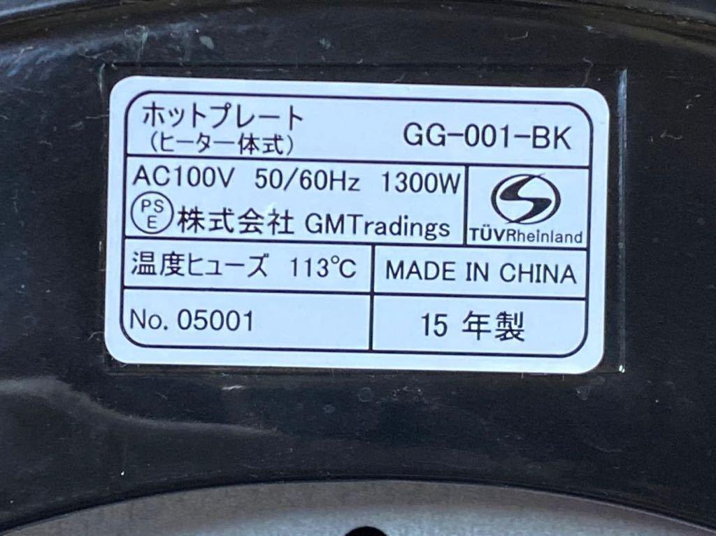 1円~売り切り ホットプレート 20110905_画像3