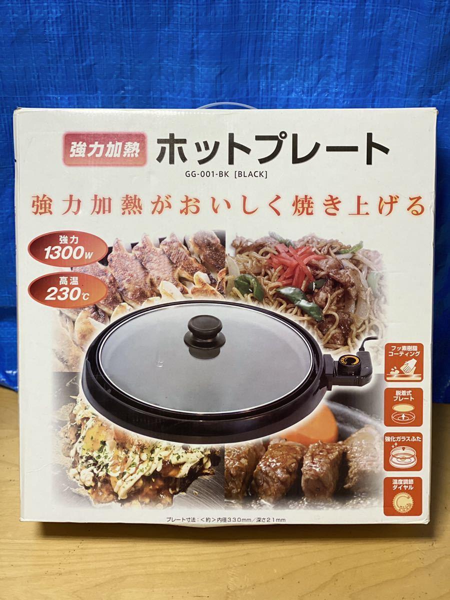 1円~売り切り ホットプレート 20110905_画像4
