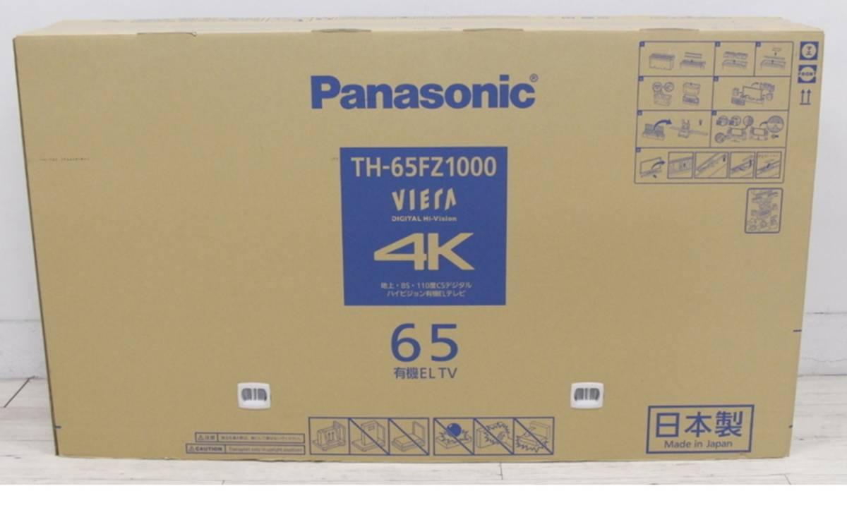 Panasonic VIERA TH-65FZ1000★極上の展示品★2020年11月購入・6年保証付 有機ELテレビ65V型★_画像2