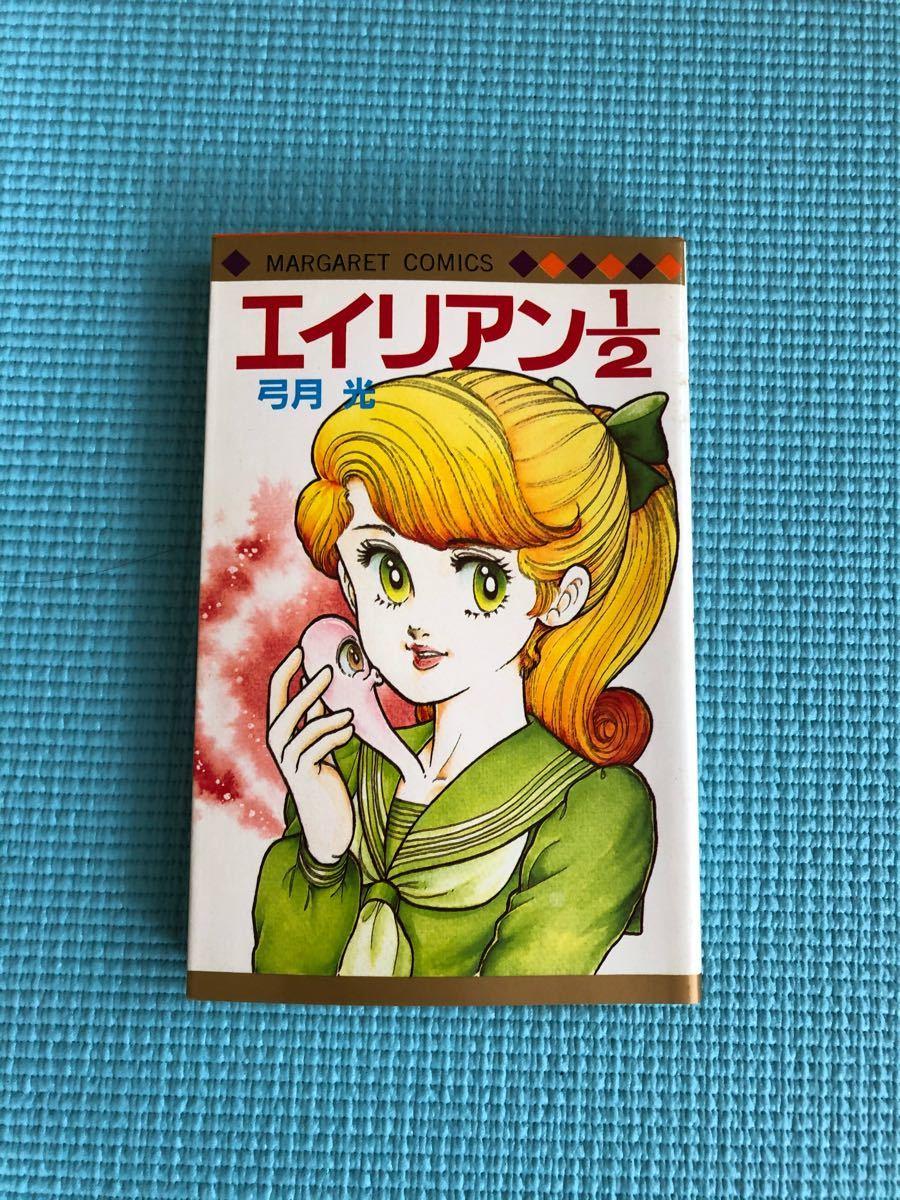 【コミックス】弓月光/エイリアン1/2