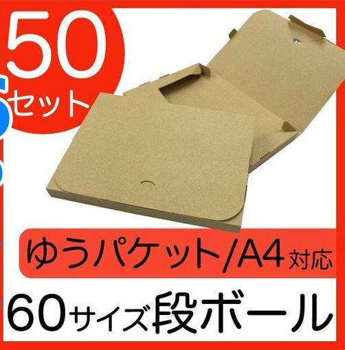 ゆうパケット用ダンボール A4 30mm クリックポスト対応 梱包用 50枚セット ダンボール箱 段ボール 日本製 梱包箱_画像1