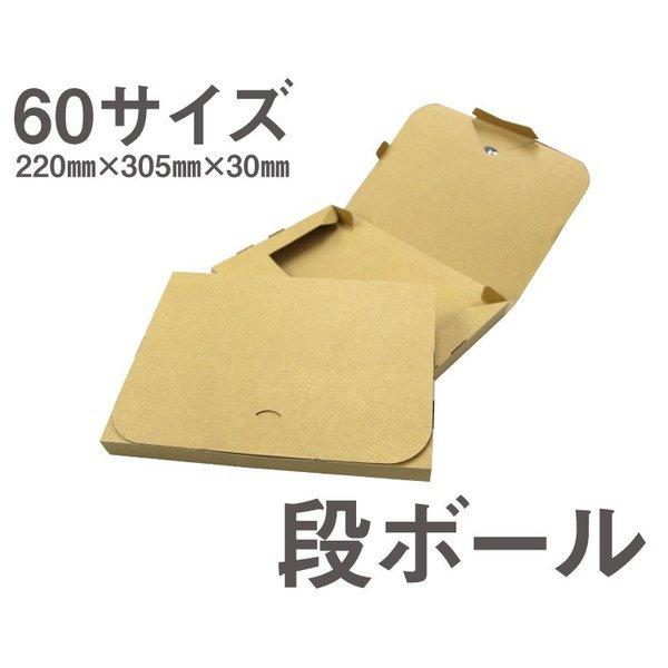ゆうパケット用ダンボール A4 30mm クリックポスト対応 梱包用 50枚セット ダンボール箱 段ボール 日本製 梱包箱_画像2
