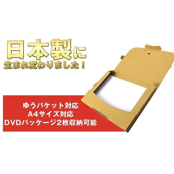 ゆうパケット用ダンボール A4 30mm クリックポスト対応 梱包用 50枚セット ダンボール箱 段ボール 日本製 梱包箱_画像3