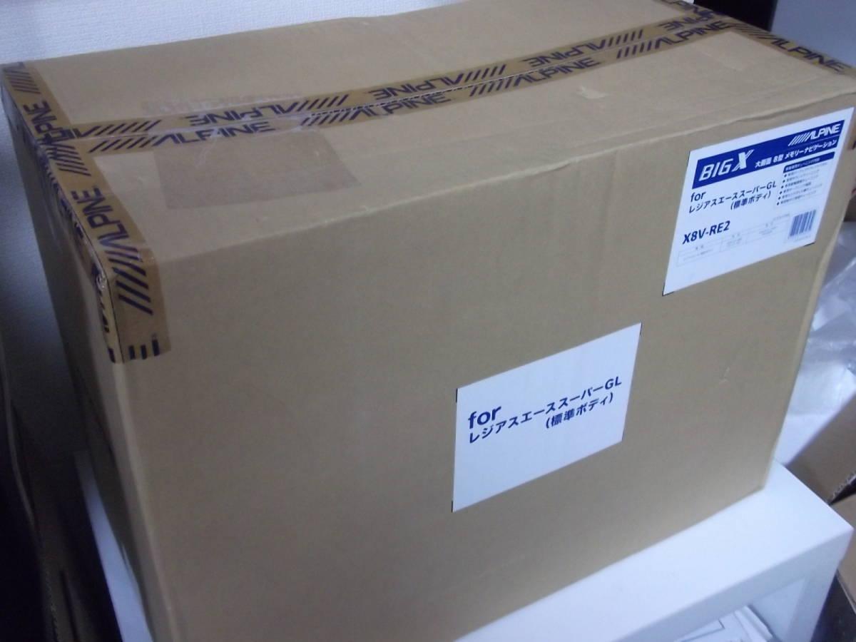 【新品】ALPINEアルパインX8V-RE2 レジアスエース(ハイエース) スーパーGL標準ボディ用8型ナビ フルセグTV・DVD再生・CD録音・Bluetooth_新品未開封!在庫有!ALPINE 8インチナビ!