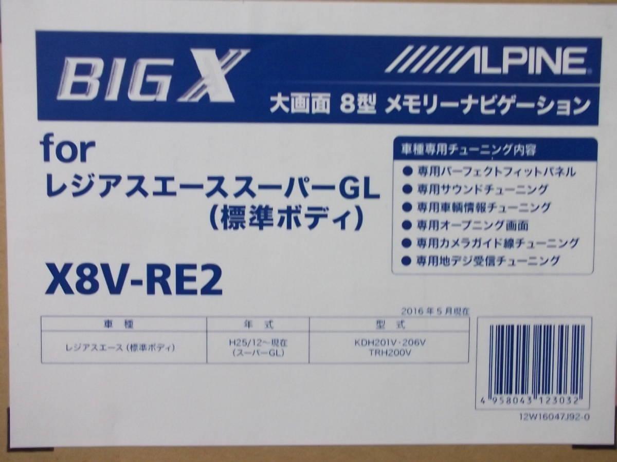 【新品】ALPINEアルパインX8V-RE2 レジアスエース(ハイエース) スーパーGL標準ボディ用8型ナビ フルセグTV・DVD再生・CD録音・Bluetooth_ H25.12~R2.4のスーパーGL標準ボディ 用