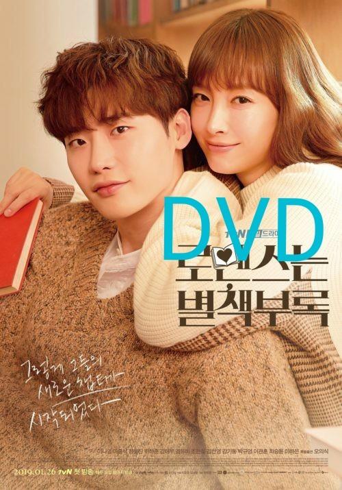韓国ドラマ ロマンスは別冊付録 DVD 全話セット