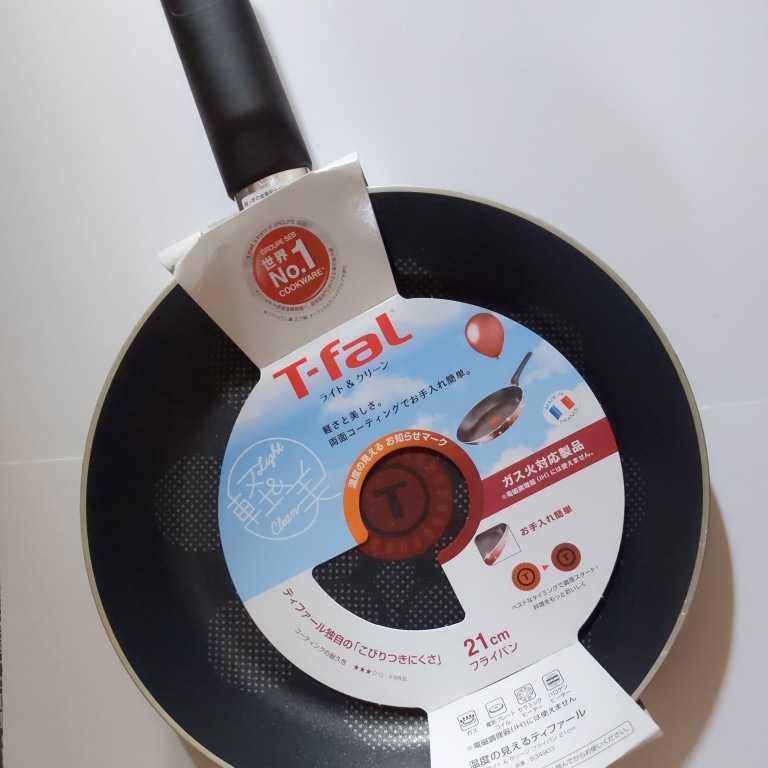 [新品未使用品]T-fal ティファールフライパン 21cm ライト&クリーン ガス火対応製品