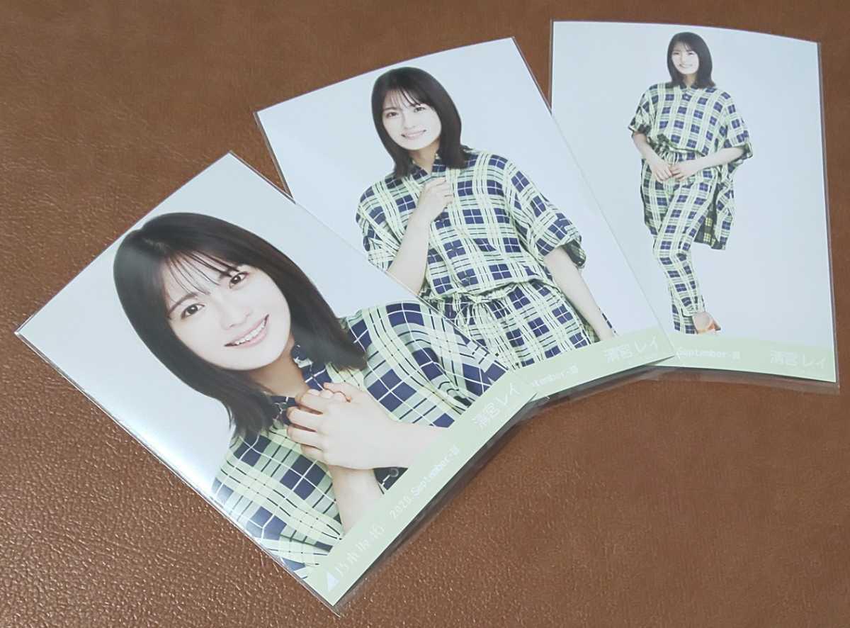 乃木坂46 清宮レイ カラーオンカラー Web限定 生写真 3種 2020.September-Ⅲ コンプ