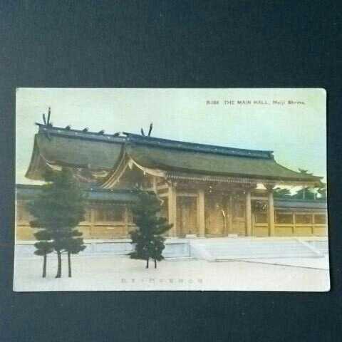 戦前絵葉書ポストカード375 神社仏閣 明治神宮中門と本殿_画像1