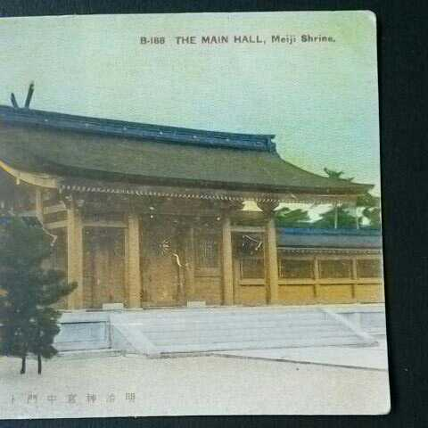戦前絵葉書ポストカード375 神社仏閣 明治神宮中門と本殿_画像2
