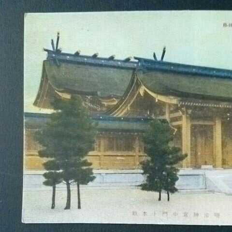 戦前絵葉書ポストカード375 神社仏閣 明治神宮中門と本殿_画像3