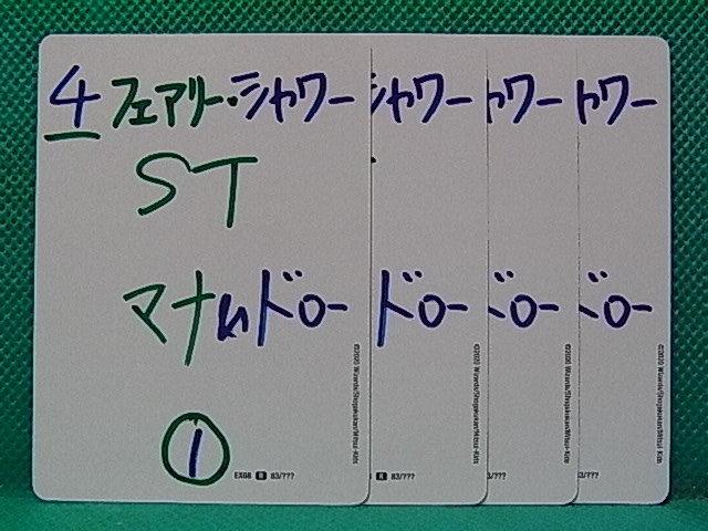 DM・T06 フェアリー・シャワー /??? EX08 4枚 【条件付送料無料】_画像1