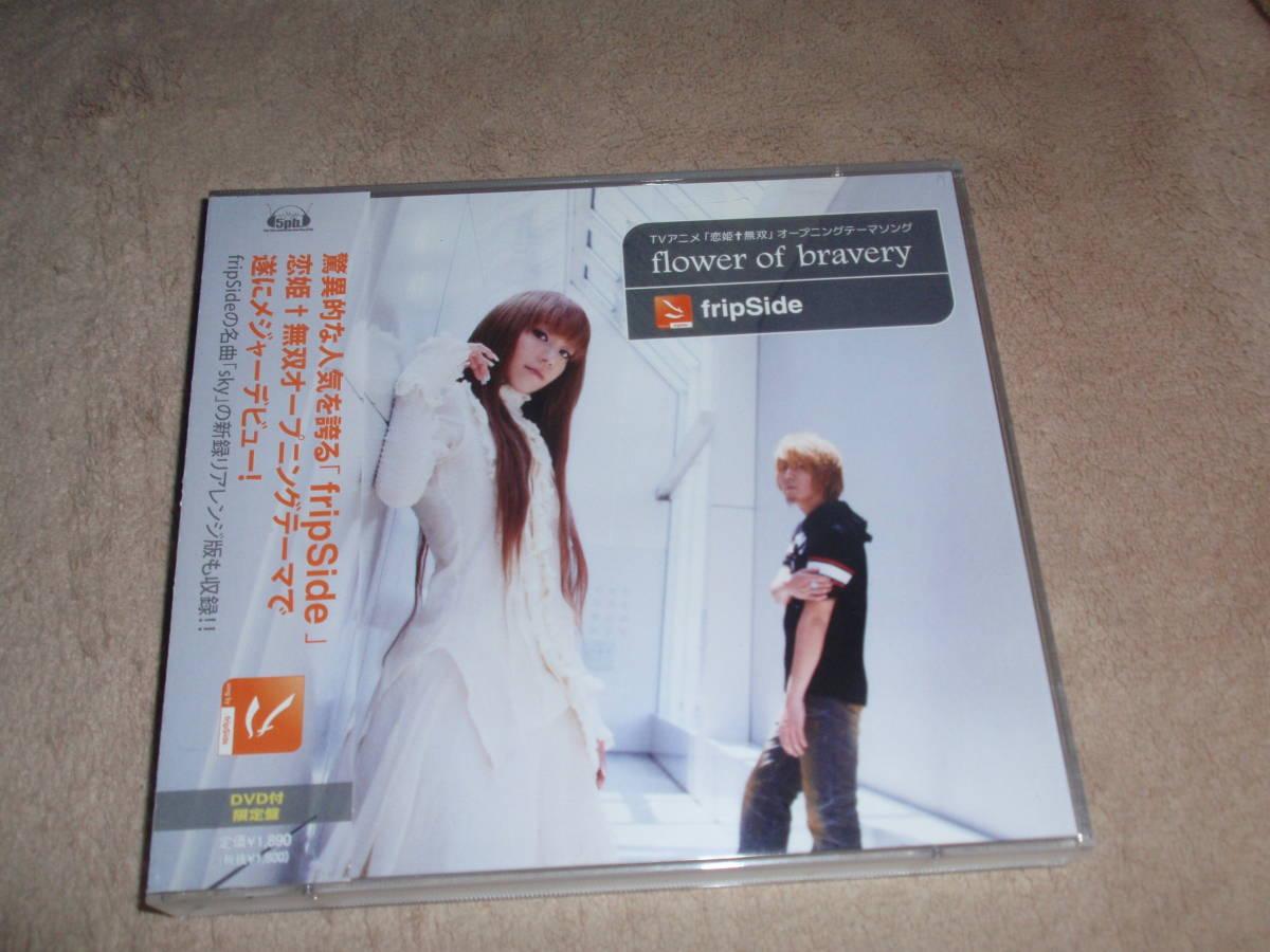 恋姫†無双 OP主題歌 初回生産限定盤DVD付 flower of bravery fripSide アニソン オープニングテーマ_画像2