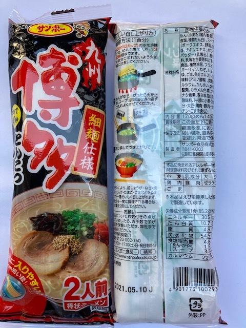 2食分 ¥488サンポー食品 大人気 博多豚骨ラーメン 細麺 全国送料無料 うまかぞー ポイント消化  クーポン消化 送料無料 _画像4