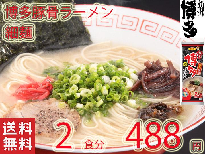 2食分 ¥488サンポー食品 大人気 博多豚骨ラーメン 細麺 全国送料無料 うまかぞー ポイント消化  クーポン消化 送料無料 _画像1
