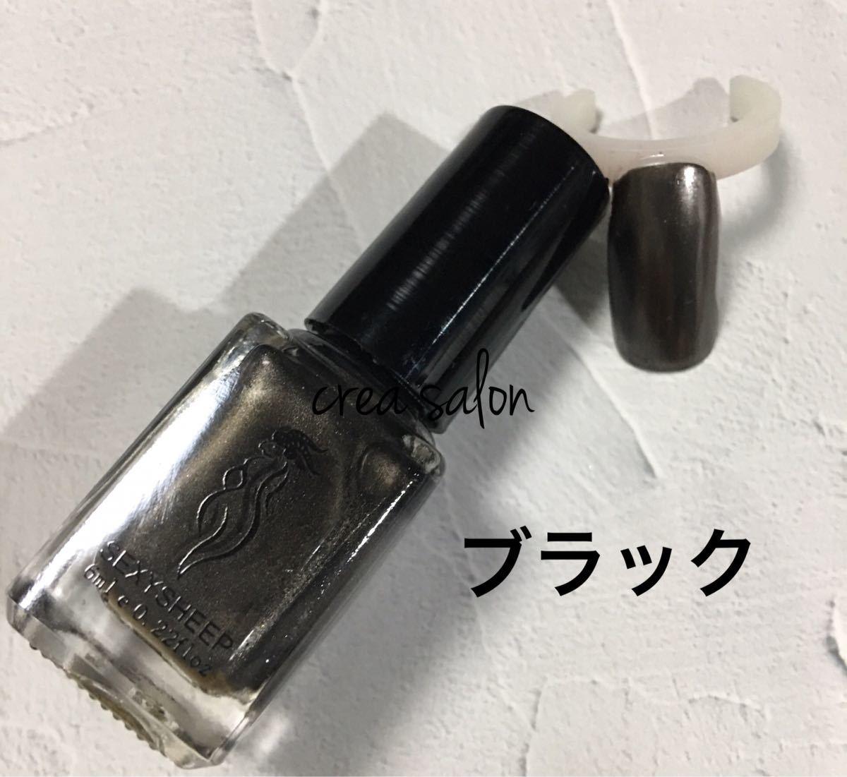ミラーネイルポリッシュ メタリックマニキュア ブラック