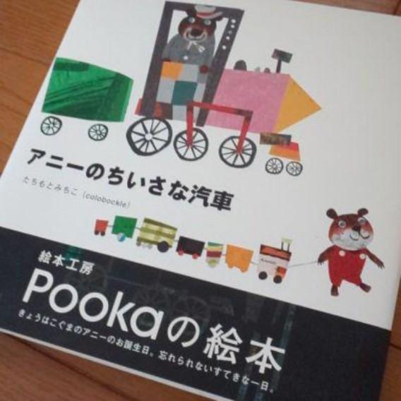 絵本  アニーのちいさな汽車 Pooka