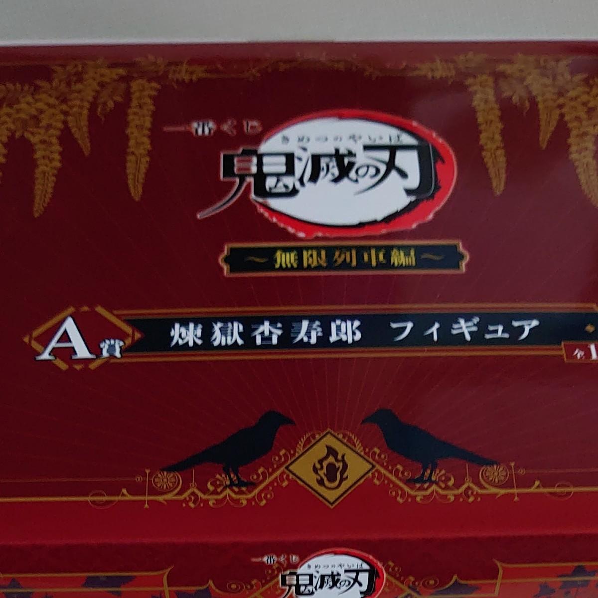 A賞 煉獄杏寿郎 フィギュア 鬼滅の刃 1番くじ無限列車