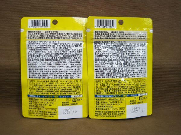 M4-654◇未開封 大正製薬 高めの空腹時血糖値を低下させる グルコケア タブレット 粒タイプ 56粒入り まとめて 計2袋 賞味期限 2021.12_画像2
