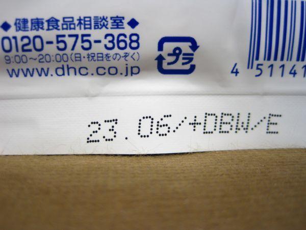 M4-691◇未開封 DHC マルチビタミン / ミネラル +Q10 20日分 賞味期限 23.06_画像3