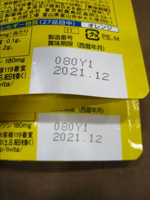 M4-654◇未開封 大正製薬 高めの空腹時血糖値を低下させる グルコケア タブレット 粒タイプ 56粒入り まとめて 計2袋 賞味期限 2021.12_画像3