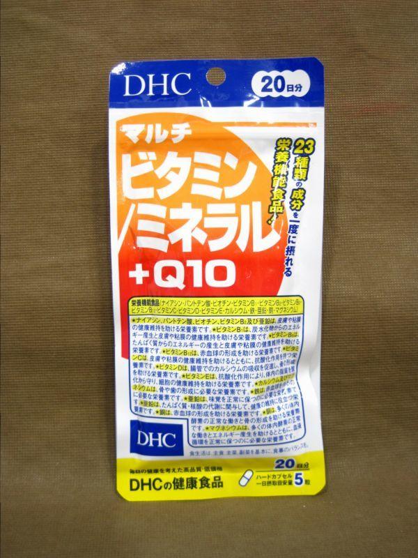 M4-691◇未開封 DHC マルチビタミン / ミネラル +Q10 20日分 賞味期限 23.06_画像1
