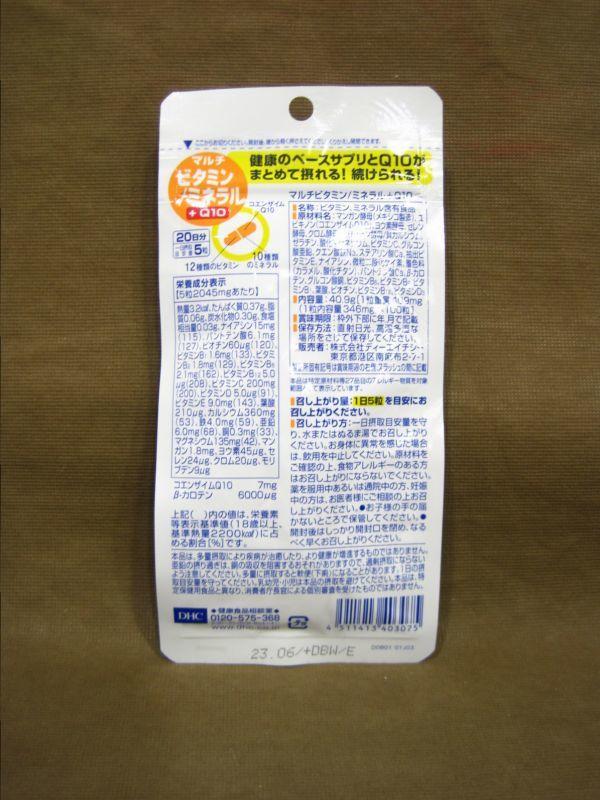 M4-691◇未開封 DHC マルチビタミン / ミネラル +Q10 20日分 賞味期限 23.06_画像2