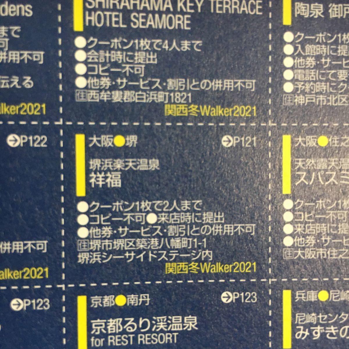 堺浜楽天温泉 祥福 クーポン券 割引券 半額券 2/28まで 除外日あり_画像2