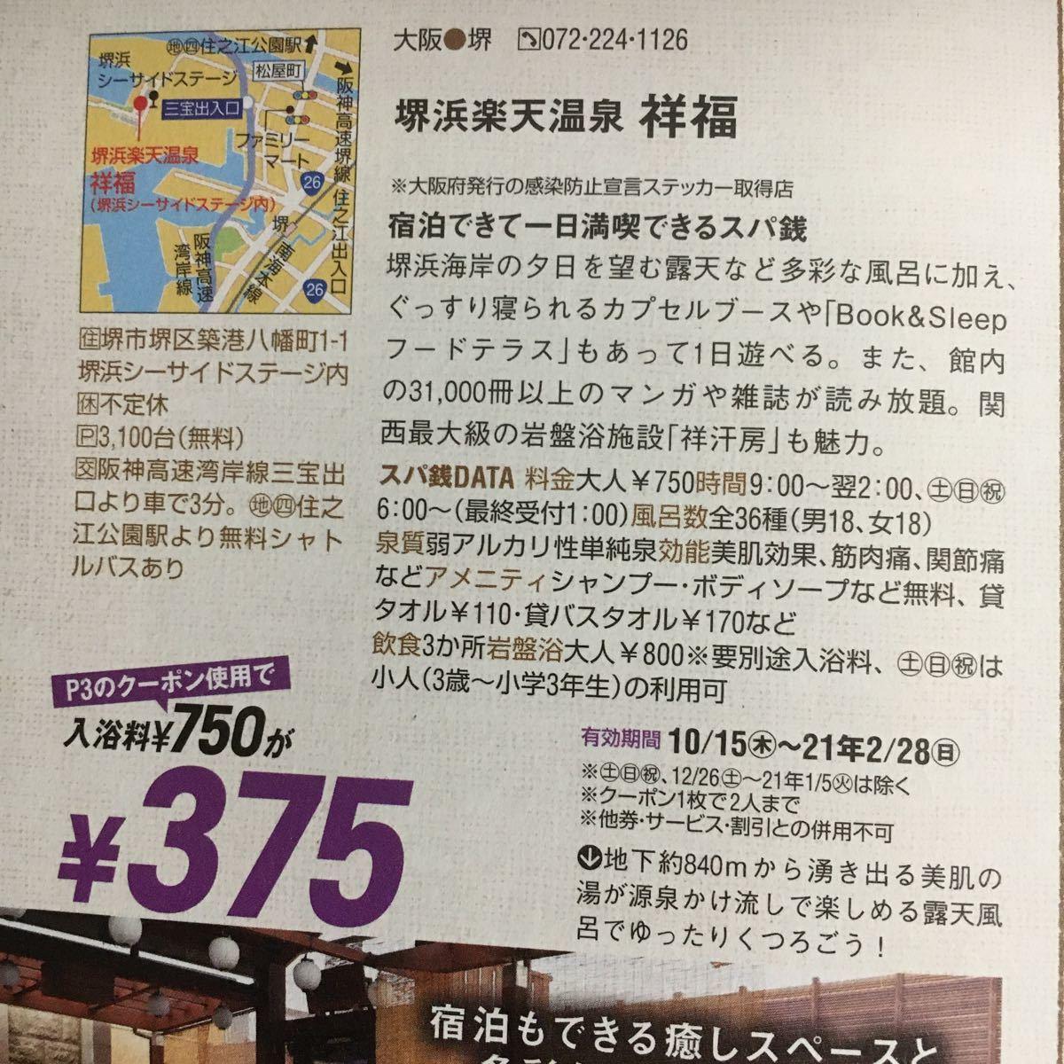 堺浜楽天温泉 祥福 クーポン券 割引券 半額券 2/28まで 除外日あり_画像3