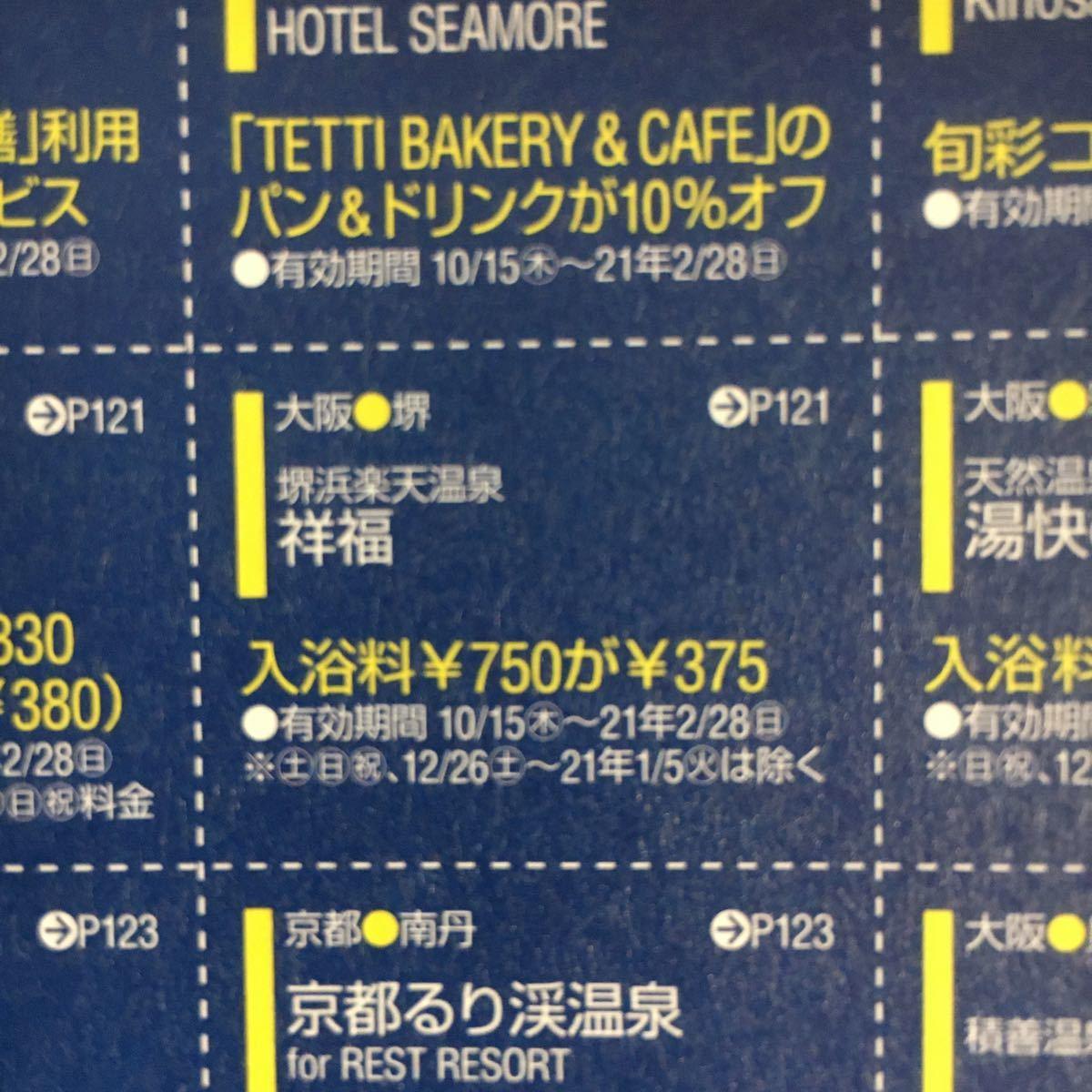 堺浜楽天温泉 祥福 クーポン券 割引券 半額券 2/28まで 除外日あり_画像1