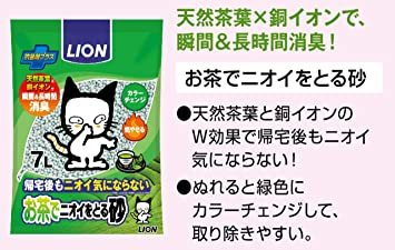 7L×4個 ライオン (LION) お茶でニオイをとる砂 猫砂 7L×4個 (ケース販売)_画像9