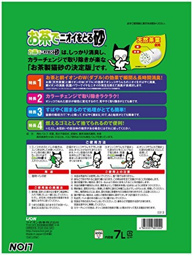 7L×4個 ライオン (LION) お茶でニオイをとる砂 猫砂 7L×4個 (ケース販売)_画像3
