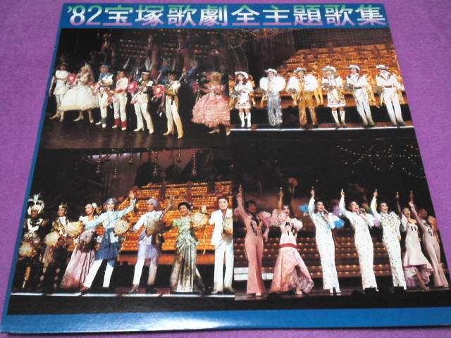 [LP] '82宝塚歌劇全主題歌集 棒名由梨 順みつき 寿ひずる 麻実れい 松あきら 大地真央 高汐巴